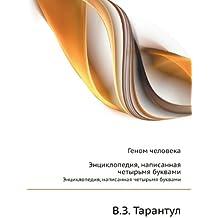 Genom cheloveka: Entsiklopediya, napisannaya chetyr'mya bukvami