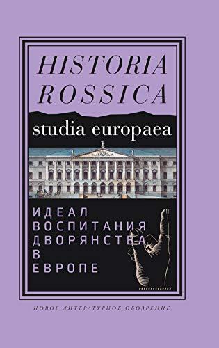 Идеал воспитания дворянства в Европе. XVII–XIX века (Studia europaea) (Russian Edition)