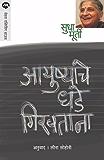 Ayushyache Dhade Giravtana (Marathi)