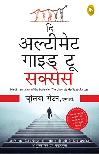 The Ultimate Guide To Success (HINDI)