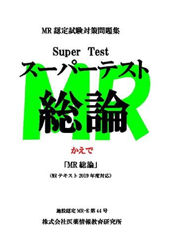 MR ninteishiken taisaku mondaishu: super test super test kaede (Japanese Edition)