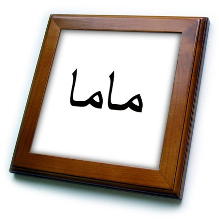 3dRose FT 193685_ 1Mama Wort für Mom in arabisch Script Mutter in verschiedenen Sprachen von Fliesen, 8von 20,3cm