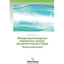 Междисциплинарные параметры вокруг филологического ядра: Лингвистический центризм