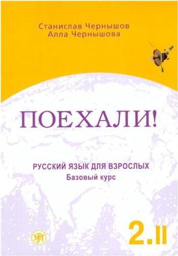 Let's Go! Poekhali!: Textbook 2.2 (Russian Edition) by Chernyshov Stanislav (2008-03-12)