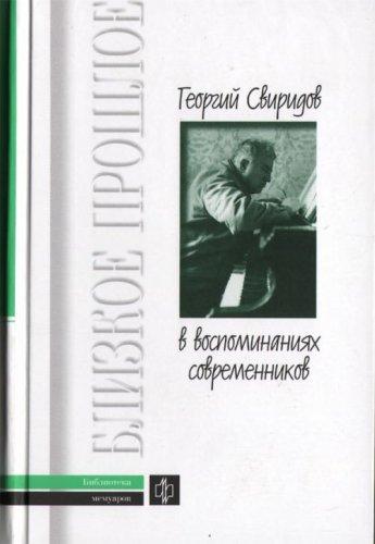 Georgiy Sviridov v vospominaniyah sovremennikov