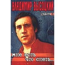 Vladimir Vysotskij. Mne est, chto spet... Vol. 3