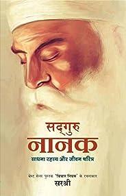 Sadhguru Nanak - Sadhana Rahasya Aur Jeevan Charitra