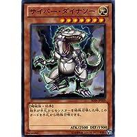 Cibernetico dinosaurio normal de Yu-Gi-Oh! Luz de la maquina Ryukasanekaminari SD26-jp009