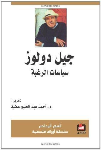 jil-duluz-siyasat-al-raghbah-arabic-edition-by-ahmad-abd-al-halim-atiyah-2010-paperback