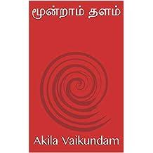 மூன்றாம் தளம் (Tamil Edition)