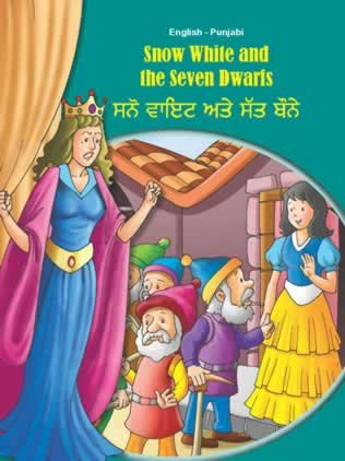 Snow White and the Seven Dwarfs - English/Punjabi (Tales & Fables)