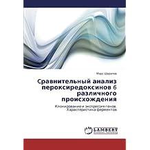 Cravnitel'nyy analiz peroksiredoksinov 6 razlichnogo proiskhozhdeniya: Klonirovanie i ekspressiya genov.  Kharakteristika fermentov
