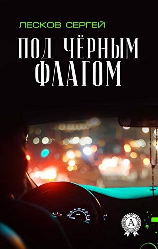 Под чёрным флагом (Russian Edition)
