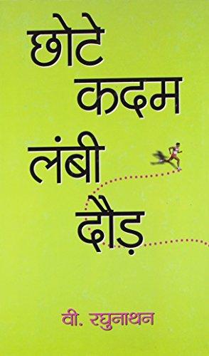Chhote Kadam Lambi Daur