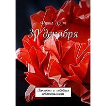 30 декабря: Личность илюбовная совместимость (Russian Edition)