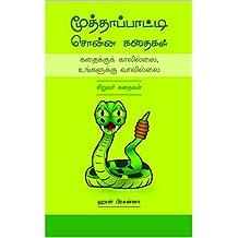 மூத்தாப்பாட்டி சொன்ன கதைகள் (சிறுவர் கதை): கதைக்குக் காலில்லை, உங்களுக்கு வாலில்லை (Tamil Edition)