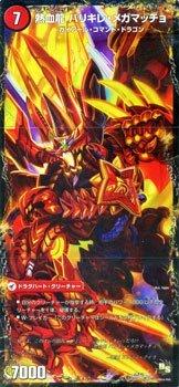 Preisvergleich Produktbild Duel Masters Blooded Nagel Meriken Hulk / leidenschaftlichen Duell Schloss Groß Arena / Nekketsuryu Barikire Mecha macho / dreistufige Verformung! Ryukai Allstars [DMX18] / De ~ yuema / Einzelkarte