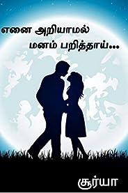 Enai ariyaamal manam paritthai (Tamil Edition)