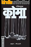 Coma (Marathi)