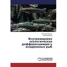 Внутривидовая экологическая дифференциация у анадромных рыб