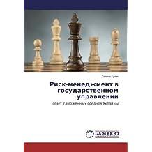 Риск-менеджмент в государственном управлении: опыт таможенных органов Украины
