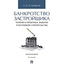 Банкротство застройщика: теория и практика защиты прав участников строительства. 2-е издание. Монография
