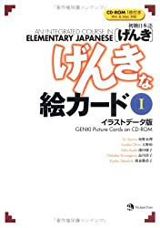 GENKI: An Integrated Course in Elementary Japanese [ GENKI Picture Cards auf CD-ROM I ]