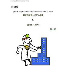 dainibanoruka orukabaiburu (Japanese Edition)