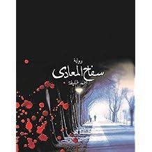 سفاح المعادى: رواية (ثلاثية مصر Book 2) (Arabic Edition)