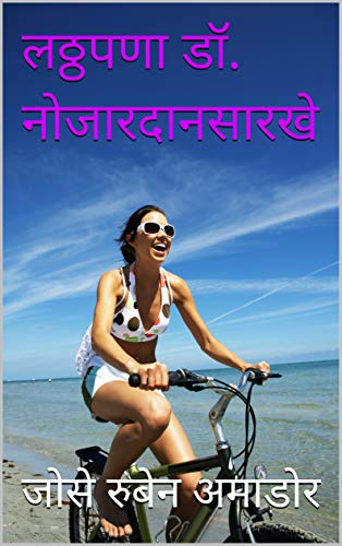 लठ्ठपणा डॉ. नोजारदानसारखे : (फॅमिनेन ब्यूटी, हेल्थ, ड्रीम्स ऑफ बॉडी)  (Marathi Edition) por जोसे रुबेन अमाडोर