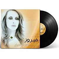 FAIRUZ - MORNING SELECTION - VINYL
