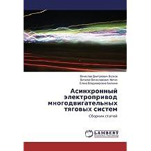 Асинхронный электропривод многодвигательных тяговых систем: Сборник статей