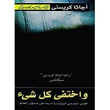 واختفى كل شيء (Arabic Edition)
