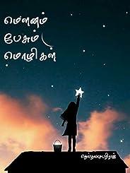 மௌனம் பேசும் மொழிகள் ! (Tamil Edition)