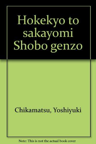 Hokekyo to sakayomi Shobo genzo par Yoshiyuki Chikamatsu