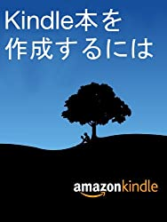 Building Your Book for Kindle (Japanese Edition)
