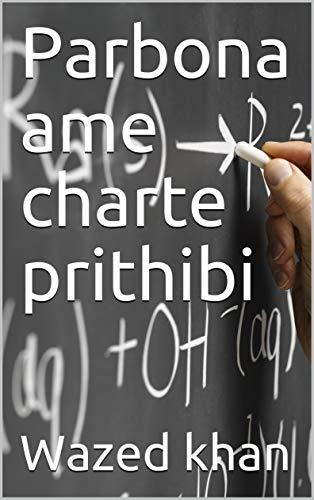 Parbona ame charte prithibi (Galician Edition) por Wazed khan
