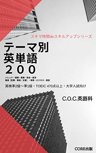 English Words 200 (Japanese Edition)