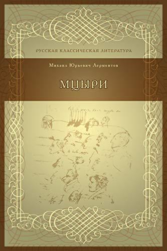 Мцыри (Русская классическая литература) (Russian Edition)