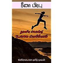 துணிவு கொண்டு உலகை வெல்வோம்: இனிமையான தமிழ் நாவல் (Tamil Edition)
