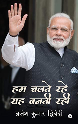 Hum Chalte Rahe Rah Banti Rahi