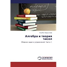 Algebra i teoriya chisel: Sbornik zadach i uprazhneniy. Chast' 1.