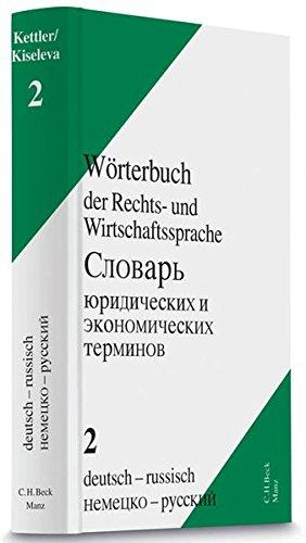 Wörterbuch der Rechts- und Wirtschaftssprache Russisch Deutsch: Wörterbuch der Rechts- und Wirtschaftssprache Bd. 2 Deutsch-Russisch
