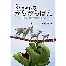 The Three Billy Goats Gruff (Japanese Edition)