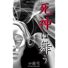 Shinigamihamau (Shinrekishikanbooks) (Japanese Edition)