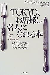 TOKYO、お店探し名人になれる本