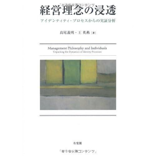 Keiei rinen no shinto : Aidentiti purosesu karano jissho bunseki.