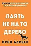 Лаять не на то дерево (Barking Up the Wrong Tree) (Russian Edition)