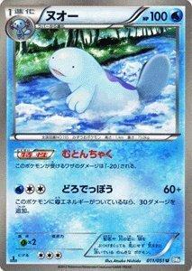 carte-pokemon-nuo-u-pmbw8-rn011-u-leiden-fusee-enregistrement