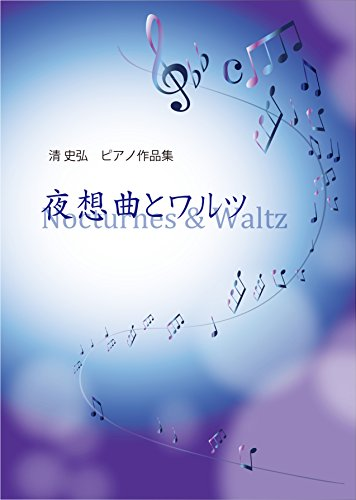 Nocturnes and Waltz (Japanese Edition)